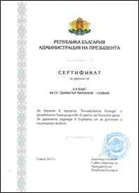 Благодарствено писмо от президента на Република България