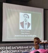 """""""Васил Левски – вчера и днес"""""""